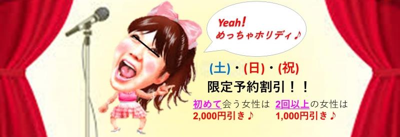 めっちゃホリディ♪【土・日・祝 前日予約割引♪】